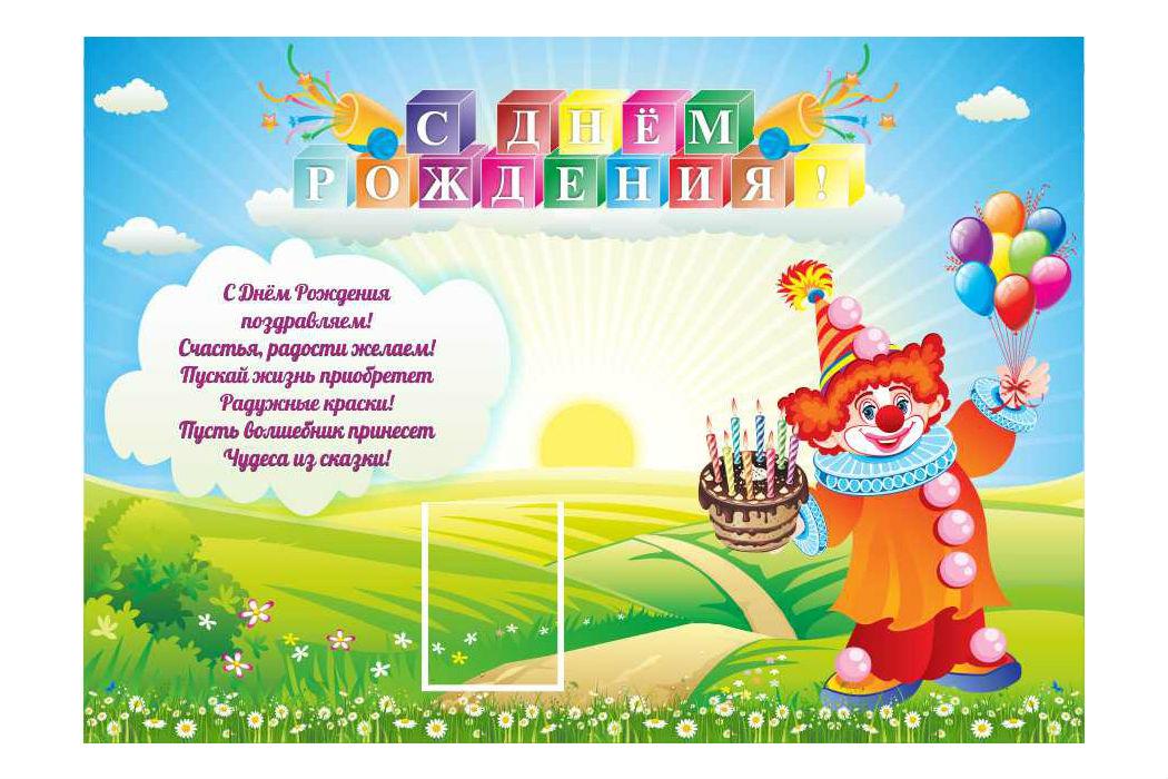 Уголок поздравления в детском саду